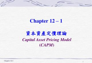Chapter 12 – 1 資本資產定價理論 Capital Asset Pricing Model ( CAPM )