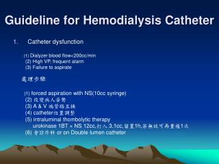 Guideline for Hemodialysis Catheter