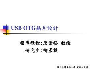 USB OTG 晶片設計