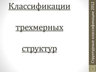 Классификации трехмерных структур