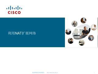 利用 NAT 扩展网络