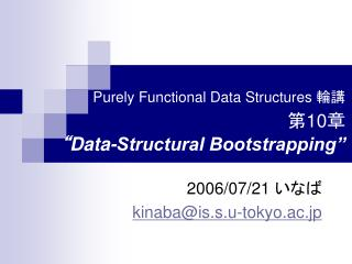 "Purely Functional Data Structures  輪講 第 10 章 "" Data-Structural Bootstrapping"""