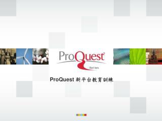 ProQuest  新平台教育訓練