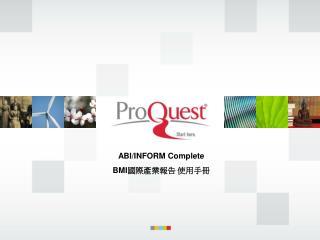 ABI/INFORM Complete BMI 國際產業報告 使用手冊