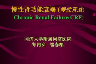 慢性肾功能衰竭 ( 慢性肾衰 ) Chronic Renal Failure ( CRF )