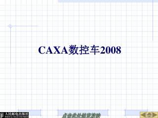 CAXA 数控车 2008