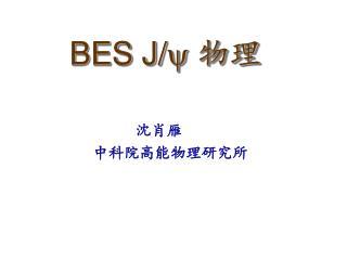 BES J/   物理