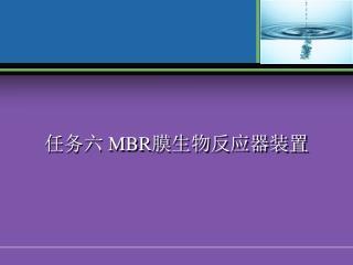 任务六  MBR 膜生物反应器装置