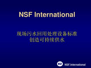 NSF International 现场污水回用处理设备标准 创造可持续供水
