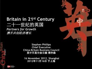Stephen Phillips Chief Executive China-Britain Business Council 英中贸易协会总裁 傅仲森