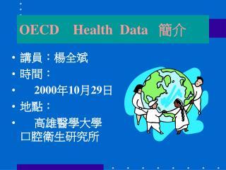 OECD    Health  Data    簡介