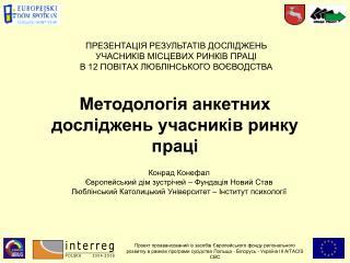 Методологія анкетних досліджень учасників ринку праці