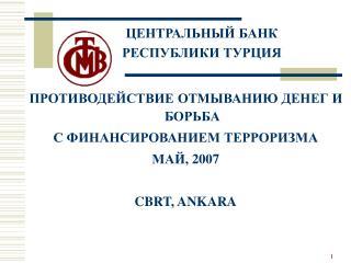 ЦЕНТРАЛЬНЫЙ БАНК РЕСПУБЛИКИ ТУРЦИЯ