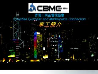 香港工商基督徒協會 Christian Business and Marketplace Connection 事工簡介