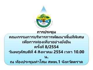 การประชุม คณะกรรมการ บริหารการพัฒนาพื้นที่พิเศษเพื่อการท่องเที่ยวอย่างยั่งยืน ครั้งที่  8/2554