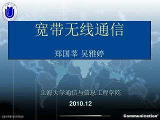 上海大学通信与信息工程学院 2010.12