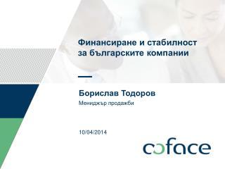 Финансиране и стабилност за българските компании