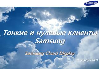 Samsung Cloud Display