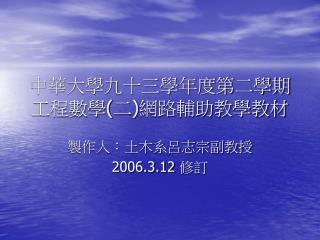 中華大學九十三學年度第二學期工程數學 ( 二 ) 網路輔助教學教材