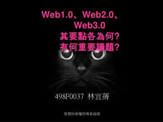Web1.0 、 Web2.0 、 Web3.0 其要點各為何 ? 有何重要議題 ?