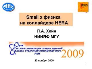 Л.А. Хейн  НИИЯФ МГУ