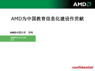 AMD 为中国教育信息化建设作贡献