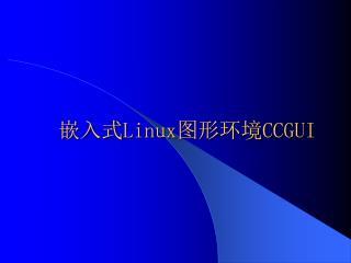嵌入式 Linux 图形环境 CCGUI