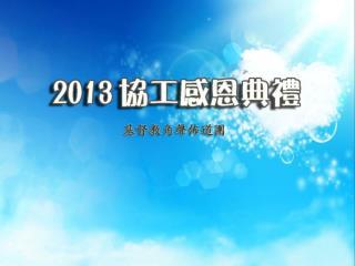 201 0 年 1 1 月至 2013 年 10 月 : 三年內超過千名協工 加入「角聲協工使團」
