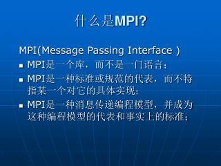 什么是 MPI?