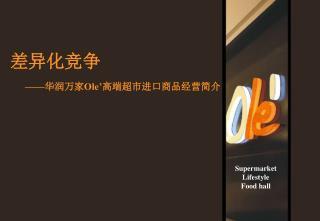 差异化竞争          —— 华润万家 Ole' 高端超市进口商品经营简介