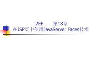 J2EE —— 第 18 章 在 JSP 页中使用 JavaServer Faces 技术