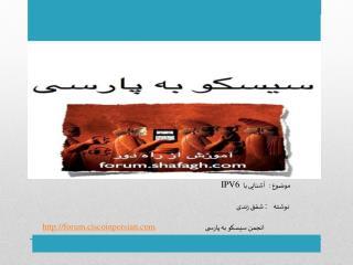 forum.ciscoinpersian  انجمن  سیسکو به پارسی