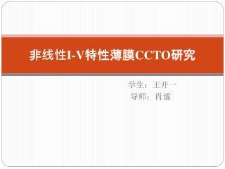 非线性 I-V 特性薄膜 CCTO 研究