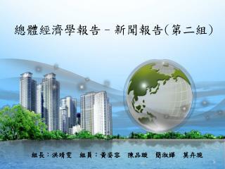總體經濟學報告 – 新聞報告 ( 第二組 )