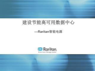 建设节能高可用数据中心 —Raritan 智能电源