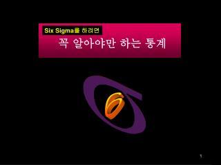 Six Sigma 를 하려면