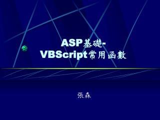 ASP 基礎- VBScript 常用函數