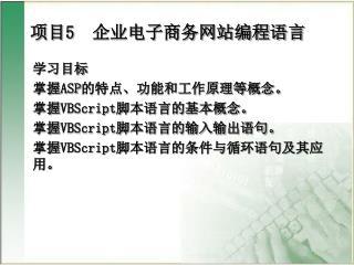 项目 5   企业电子商务网站编程语言