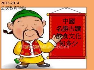 中國 名勝古蹟 飲食文化 知多少
