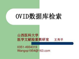 OVID 数据库检索