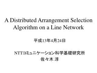 A Distributed Arrangement Selection Algorithm on a Line Network