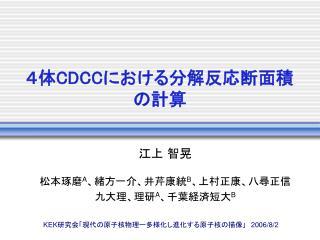 4体 C DCC における分解反応断面積の計算