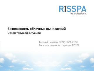 Безопасность облачных вычислений Обзор текущей ситуации