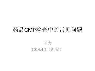 药品 GMP 检查中的常见问题