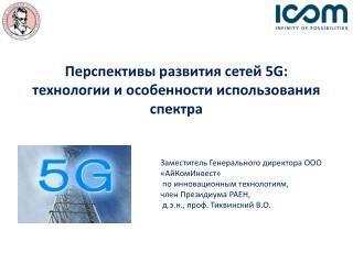 Перспективы развития сетей 5 G : технологии и особенности использования спектра