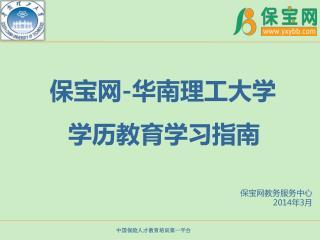中国保险人才教育培训第一平台