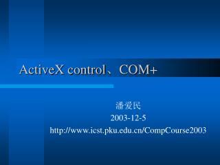 ActiveX control 、 COM+