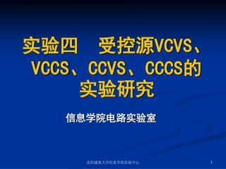 实验四  受控源 VCVS 、 VCCS 、 CCVS 、 CCCS 的 实验研究