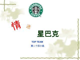 TOP TEAM 第二十四小组