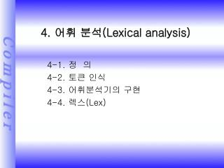 4.  어휘 분석 (Lexical analysis)